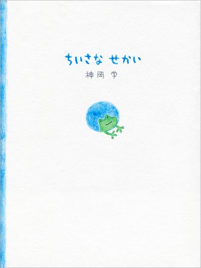 ちいさなせかい-電子書籍