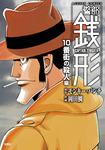 警部銭形 10番街の殺人編 / 2-電子書籍