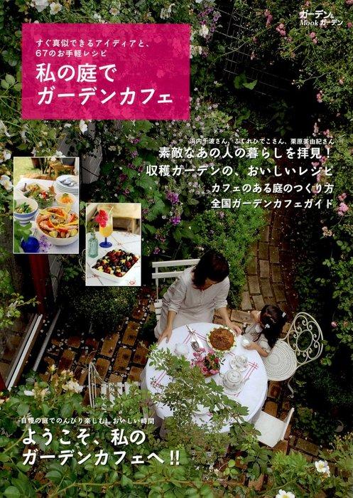 私の庭でガーデンカフェ : すぐ真似できるアイディアと、67のお手軽レシピ拡大写真