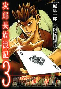 次郎長放浪記 3巻-電子書籍