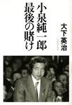 小泉純一郎 最後の賭け-電子書籍
