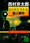 寝台特急「日本海」殺人事件-電子書籍