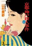 京都・神戸殺人事件-電子書籍