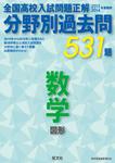 13-14年受験用 高校入試問題正解 分野別過去問 数学(図形)-電子書籍