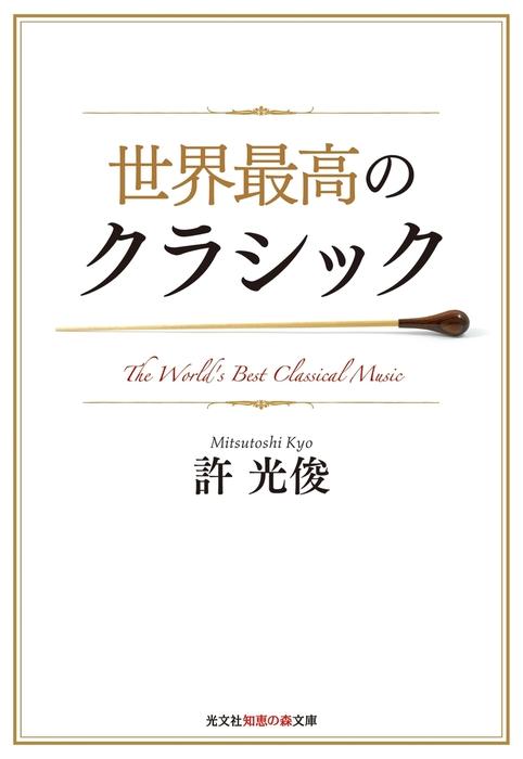 世界最高のクラシック-電子書籍-拡大画像