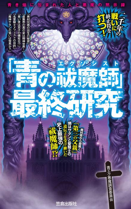 「青の祓魔師」最終研究 青き焔に包まれた人と悪魔の黙示録-電子書籍-拡大画像