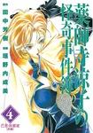 薬師寺涼子の怪奇事件簿(4)-電子書籍