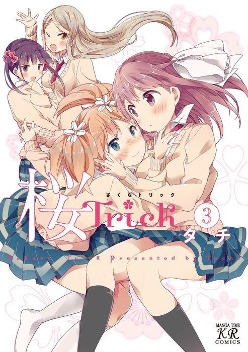 桜Trick 3巻拡大写真