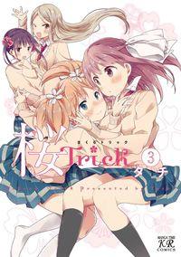 桜Trick 3巻-電子書籍