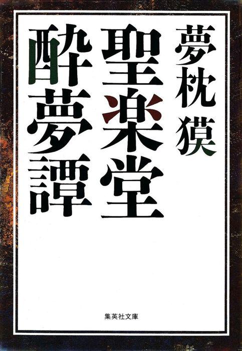 聖楽堂酔夢譚-電子書籍-拡大画像