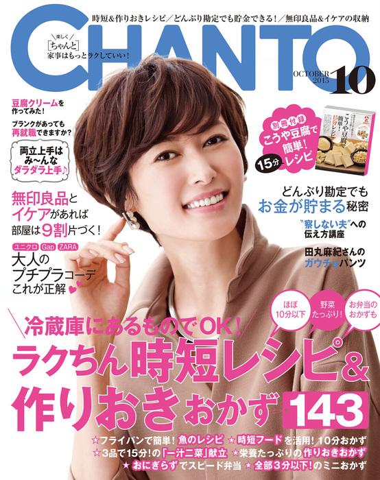 CHANTO 2015年 10月号-電子書籍-拡大画像