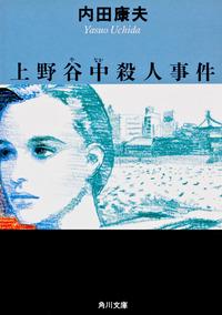 上野谷中殺人事件
