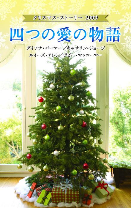 クリスマス・ストーリー2009 四つの愛の物語拡大写真