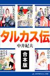 【合本版】タルカス伝-電子書籍