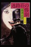 金田一耕助ファイル8 迷路荘の惨劇-電子書籍
