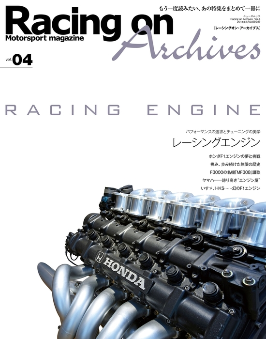 Racing on Archives Vol.04拡大写真