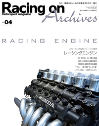 Racing on Archives Vol.04-電子書籍