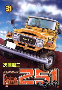レストアガレージ251 31巻-電子書籍
