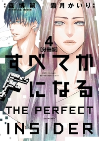すべてがFになる -THE PERFECT INSIDER- 分冊版(4)-電子書籍
