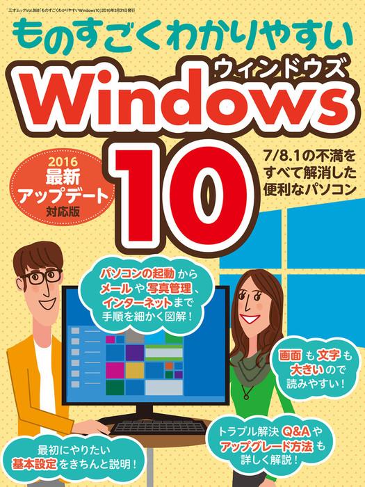 ものすごくわかりやすいWindows10-電子書籍-拡大画像