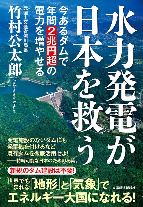 水力発電が日本を救う―今あるダムで年間2兆円超の電力を増やせる-電子書籍-拡大画像