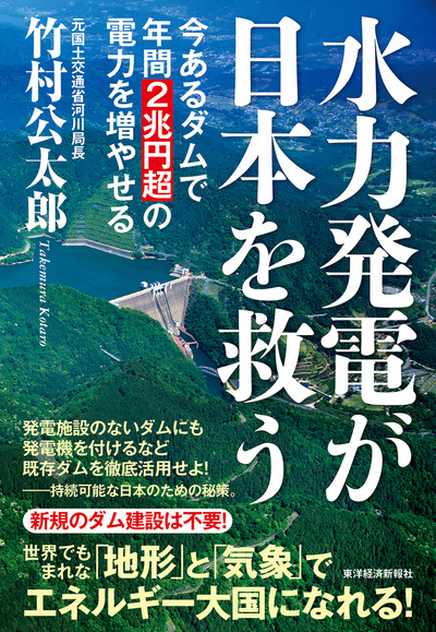 水力発電が日本を救う―今あるダムで年間2兆円超の電力を増やせる-電子書籍