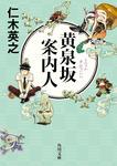 黄泉坂案内人-電子書籍