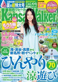 KansaiWalker関西ウォーカー 2014 No.15