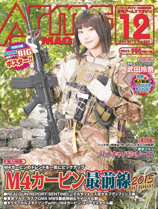 月刊アームズマガジン2015年12月号拡大写真