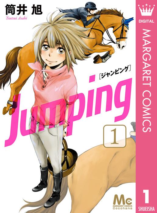 Jumping[ジャンピング] 1拡大写真