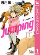Jumping[ジャンピング](マーガレットコミックスDIGITAL)