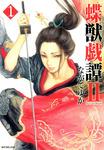 蝶獣戯譚2 1巻-電子書籍
