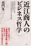 近江商人のビジネス哲学-電子書籍