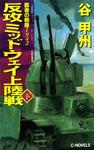 覇者の戦塵1942 反攻 ミッドウェイ上陸戦 下-電子書籍