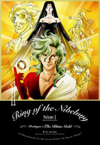 「Ring of the Nibelung」シリーズ