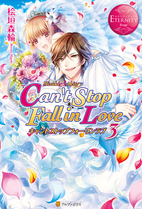 Can't Stop Fall in Love3拡大写真