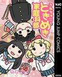 うねちゃこ!ときめき家庭科部-電子書籍
