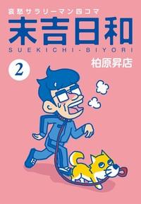 末吉日和(2)-電子書籍
