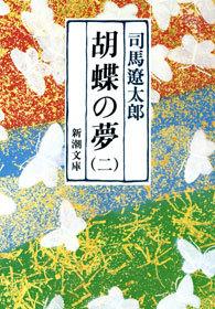 胡蝶の夢(二)
