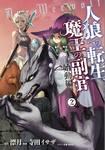人狼への転生、魔王の副官~始動編 2-電子書籍