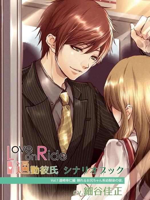 『Love on Ride ~ 通勤彼氏 Vol.1 遠崎幸仁』(CV:細谷佳正)シナリオブック拡大写真