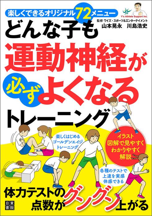 どんな子も運動神経が必ずよくなるトレーニング-電子書籍-拡大画像
