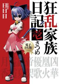 狂乱家族日記 壱さつめ 電子DX版
