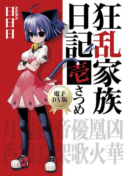 狂乱家族日記 壱さつめ 電子DX版-電子書籍