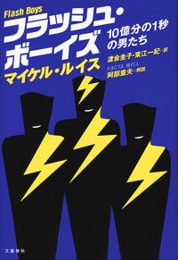 フラッシュ・ボーイズ 10億分の1秒の男たち-電子書籍