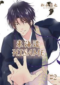 東海道HISAME 2巻-電子書籍