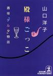 殿様ごっこ~酒場「デルタ」物語~-電子書籍