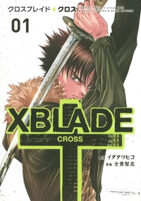 XBLADE + ―CROSS―(1)
