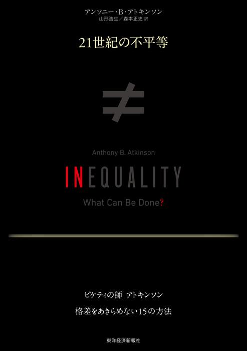 21世紀の不平等拡大写真