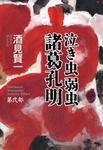 泣き虫弱虫諸葛孔明 第弐部-電子書籍